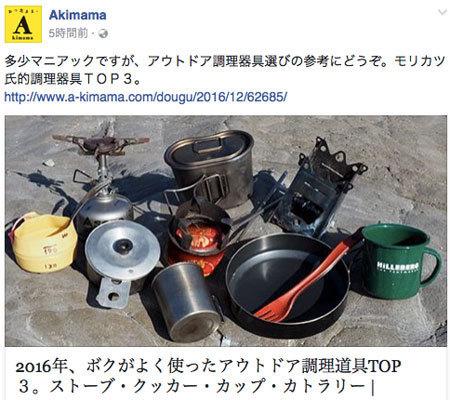 1612_akiCOOK_.jpg