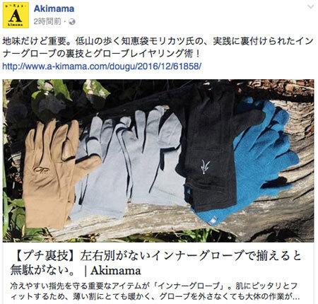 1612_akimamagro_.jpg