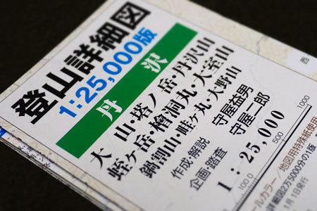 1702_tanzawa_.jpg