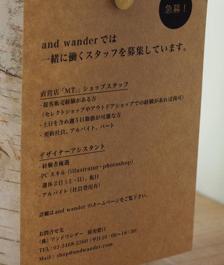 1704_andwander7_.jpg