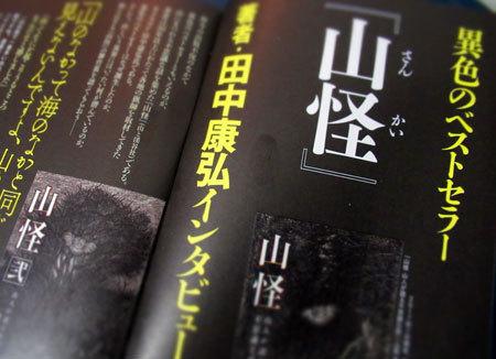 1707_yamakaihi3_.jpg