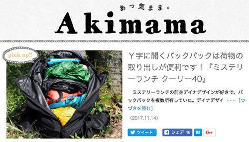 1711_akimamakulle_.jpg