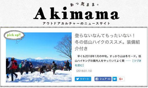 1801_akimamatezan_.jpg