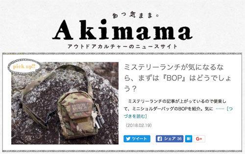 1802_bopakimama.jpg