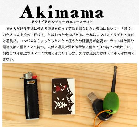1808_akimamametal_.jpg