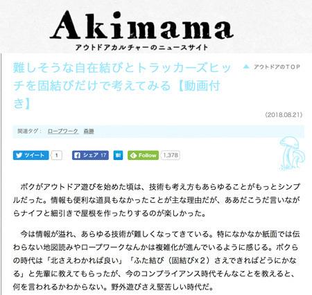 1808_akimamaroop1_.jpg