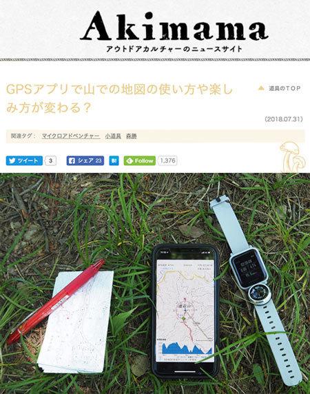 1808_akitizu_.jpg