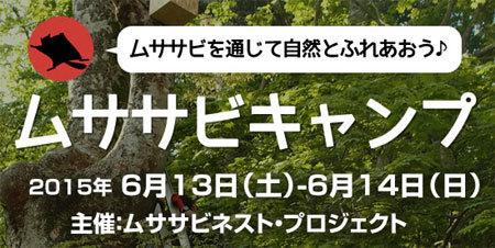 1506fmaruemusasabi.jpg