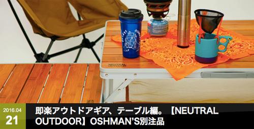 1604_osyuma_.jpg