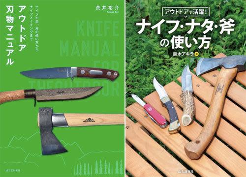 1605_outdoorknifebook_.jpg