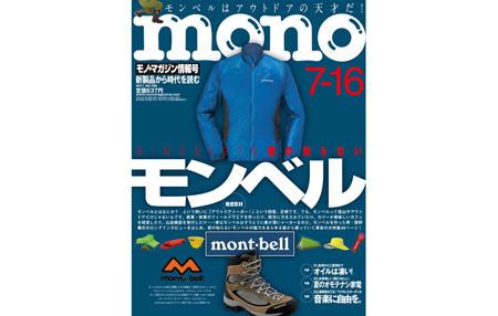 1706_monomontbell_.jpg