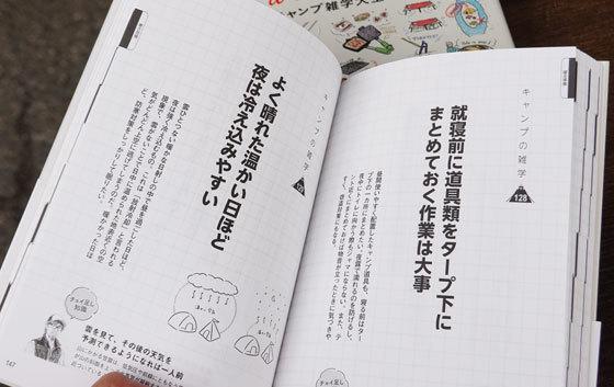2003_campbook2_.jpg