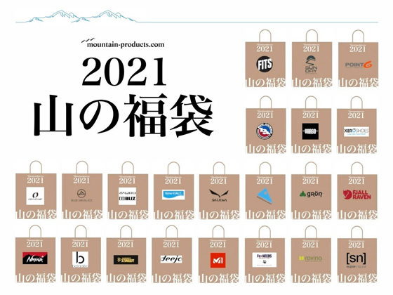 2012_fukubukuro_.jpg