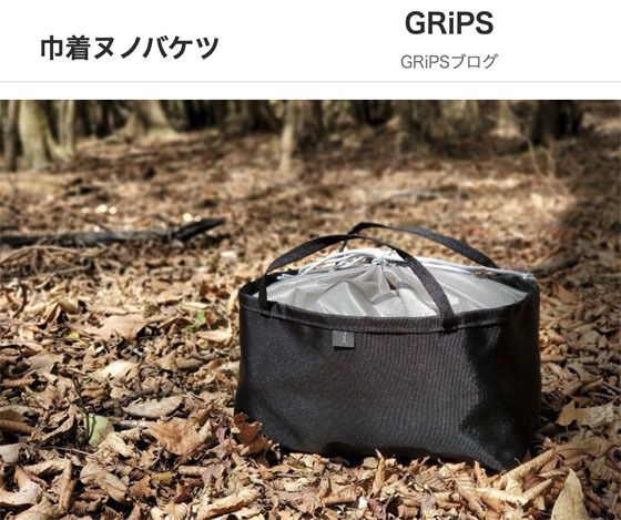 2102_GRIPS_.jpg