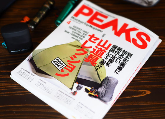 2102_PEAKS_.jpg