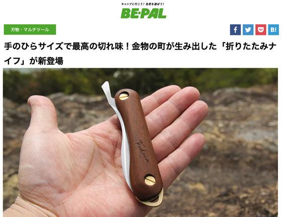 2105_bepalknives_.jpg