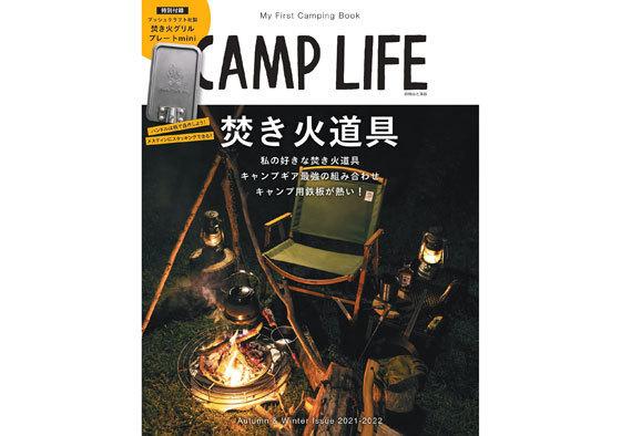 2109_camplife_.jpg